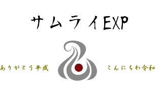 サムライEXP