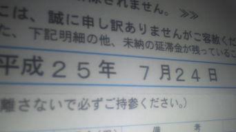 2013-07-21-01.jpg