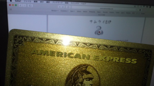 AmericanExpress-GoldCard