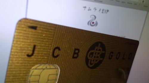JCB-GoldCard