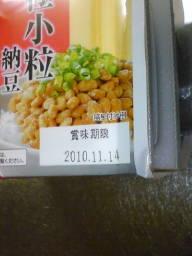 2011-01-05-01.jpg