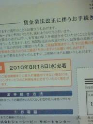 2010-08-11-01.jpg