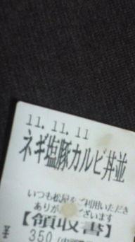 2012-11-11-01.jpg