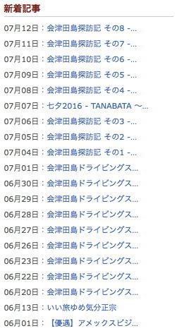 2016-07-13-01.jpg